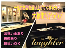 laughter(ラフター)