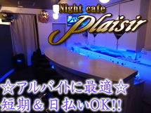 Night cafe Plaisir(プレジール)