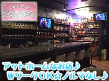 Girl's Bar KANPAI(カンパイ)