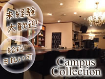 Campus Collection(キャンパス コレクション)