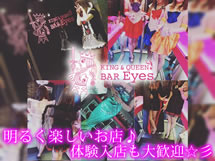 KING & QUEEN BAR Eyes(アイズ)