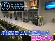 Karaoke Bar 9NINE(ナイン)