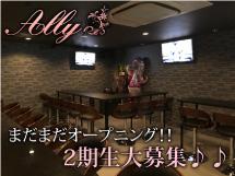 Ally(アリー)