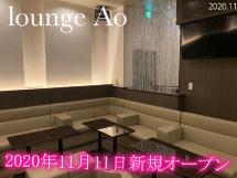 lounge Ao(アオ)
