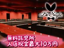Be Style 明石店(ビースタイル あかしてん)