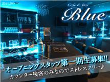 Cafe & Bar Blue(ブルー)