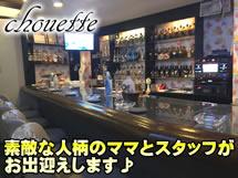 chouette(シュエット)