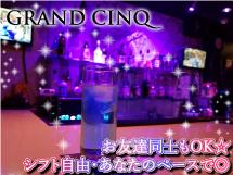 GRAND CiNQ(グランド サンク)