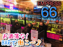 EMPRESS 66 (エンプレス66)