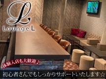 Lounge L(エル)