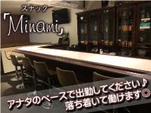 スナック Minami(ミナミ)