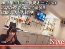 Nixe(ニクセ)