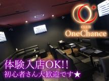 one chance(ワンチャンス)