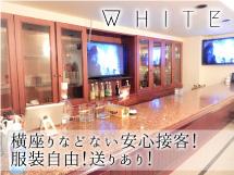 WHITE(ホワイト)